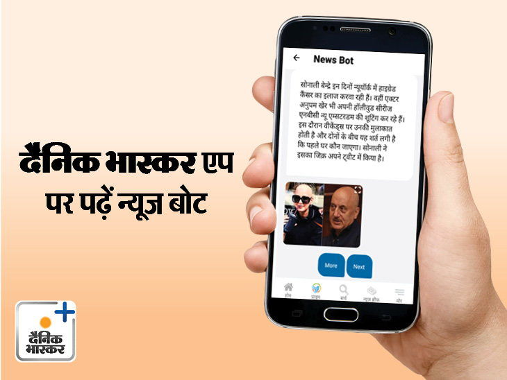 Want to Read Hindi E-Paper? Simplify your Search with Dainik Bhaskar App